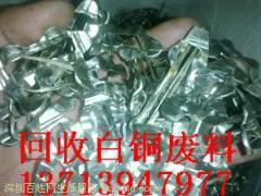 白铜回收公司