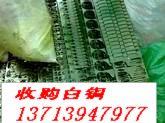 回收电子白铜