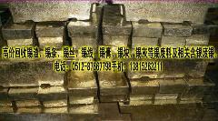 玻璃厂废锡块回收价格合理首选久华锡业