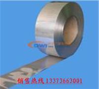 供应:不锈钢窄带