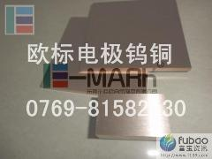 东莞批发钨铜板料CUW80