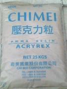 PMMA 台湾奇美CM-205 CM-205亚克力