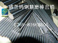 TF09高抗压强度钨钢棒 日本进口超硬钨钢精磨棒