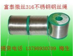 上海钢丝绳 304不锈钢光亮绳