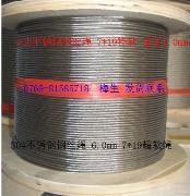钢丝绳上海厂家直销 304不锈钢镜面绳