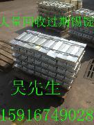 长期回收大浪含银锡块,含银锡条。