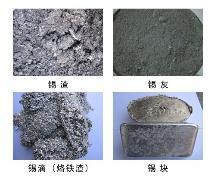 汕头,潮阳,大量回收各种废锡渣。