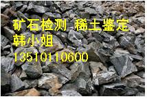 深圳稀土矿化验瓷土含量检测中心