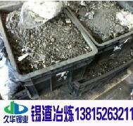 高价回收锡渣、锡条、锡丝、锡线、锡膏、锡块、锡灰等锡废料...