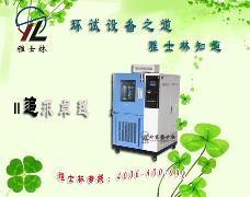 中国【高低温试验箱】厂