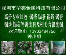 惠州高价格收废锡