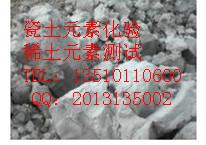 红河高岭土铝,钙含量化验找韩女土