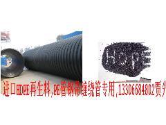 PE缠绕管、波纹管专用再生料