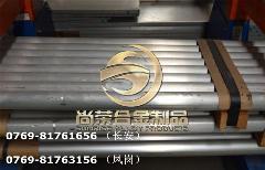 进口7075-t651铝棒