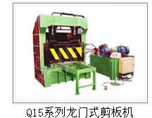 Q15系列龙门式剪板机