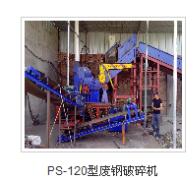 PS-120型废钢破碎机