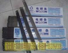 ZD310耐磨焊条  ZD310耐磨焊条