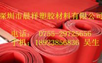 红钢纸、绝缘垫片、深圳红钢纸