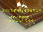 pes板、德国进口pes板、茶褐色琥珀色pes板价格