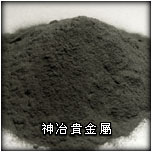 供应99.95%铂粉