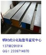 深圳钢材成分化验型号鉴定中心