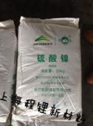 长期出售:(金川、吉恩、金柯)的硫酸镍和氯化镍