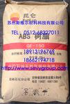 ABS/吉林石化/GE150 苏州现货长期供应