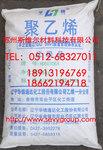 辽通化工 HDPE HD5070EA  苏州现货长期供应