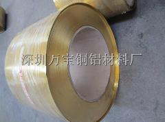 C2600黄铜带 H62冲压黄铜带 深圳黄铜卷料直销