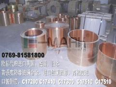 耐冲击进口C17410铍铜管