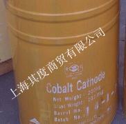 热销的金属钴 电解钴 金川1#钴 金属钴价格 钴含量99.98