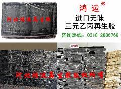 三元乙丙再生胶技术,乙丙再生胶生产