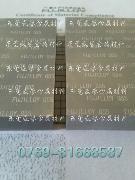 日本富士硬质合金G55 高强度冲压用钨钢板材