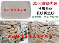 马来西亚纯乳胶再生胶配方
