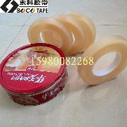 供应高粘铁盒封口胶蛋卷饼干盒密封胶带透明PVC铁罐封口胶批发