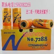 批发涂料施工遮蔽分色纸胶带2688喷涂遮蔽和纸胶带