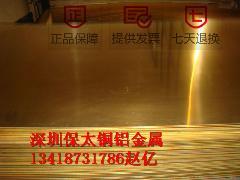 供应深度全软拉伸黄铜板,洛阳C2680精密黄铜板深圳销售