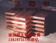 供应进口T2紫铜板,电解紫铜板,T2无氧紫铜板批发