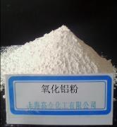 嘉定现货供应氧化铝 高温氧化铝粉