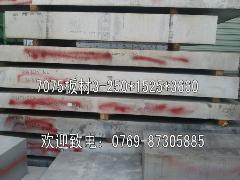 进口A2017铝板 美标A2017高强度航空铝可加工切割
