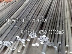 AL2024T6铝圆棒 AL2024T6铝合金 可切割零卖