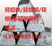 专业生产硅铝铁,硅铝钡钙,硅铝钡,硅钡钙合金脱氧剂