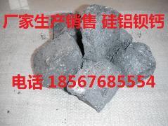 生产供应低价优质硅铝钡钙合金18567685554