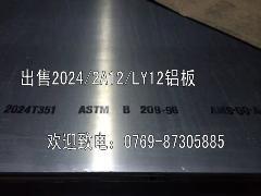 苏州2024超厚铝板 2024铝厚板价格