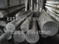 大直径7075铝棒 7075高精度铝棒报价