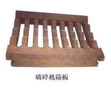 废钢破碎机筛板