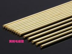 江西精密无缝黄铜管厂家;南昌H62黄铜毛细管