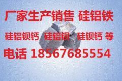 生产厂家出售3525硅铝铁,硅铝钡钙,硅铝钡,硅钡钙