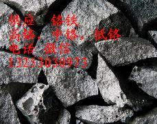 山西平陆县铬铁生产厂家供应铬铁,高碳铬铁、中碳铬铁、低碳铬铁和微碳铬铁