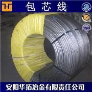 安阳包芯线生产厂家出售硅钙包芯线 硅钡包芯线 碳线